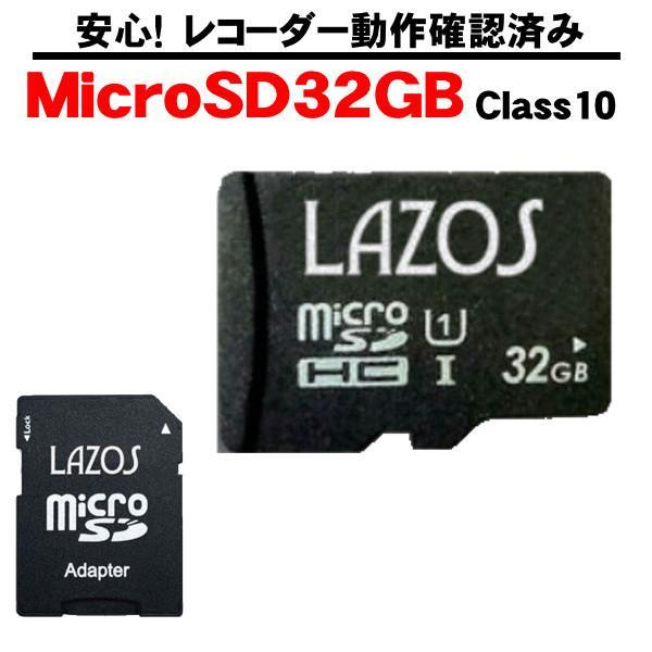 MicroSDHCカード 32GB 当店の ドライブレコーダー で 動作確認済み Class10 相当 セットで送料無料 R|kyplaza634s