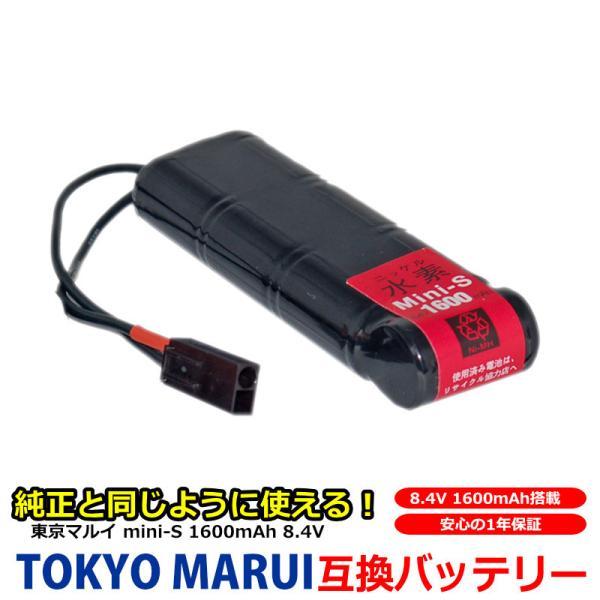 東京 マルイ TOKYO MARUI 互換 バッテリー Mini S ミニS ニッケル水素 8.4V 大容量 1600mAh 1.6Ah No.153 電動ガン用 AK74MN AKS74U M4A1|kyplaza634s