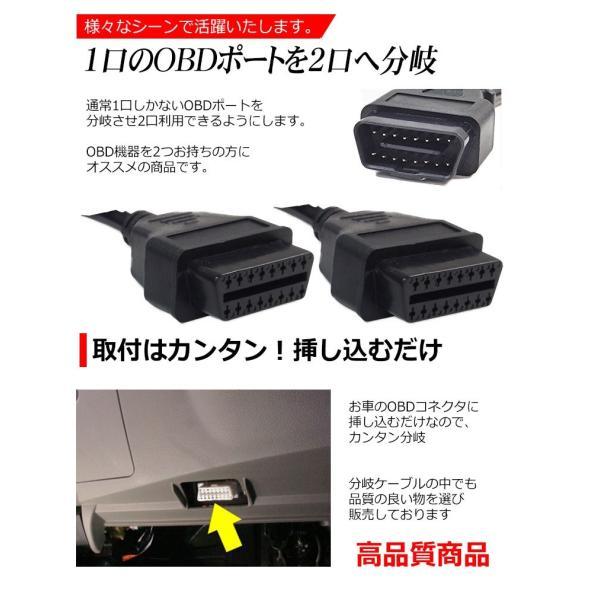 OBD 高品質 分岐アダプター OBD2 分岐ハーネス 2ポート 2口 コネクター|kyplaza634s|02