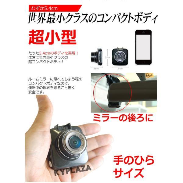 ドライブレコーダー ドラレコ あおり運転 世界最小 クラス 小型 高画質 WDR Gセンサー搭載 HDMI出力 駐車監視 動体感知 自動録画対応 日本 マニュアル|kyplaza634s|07