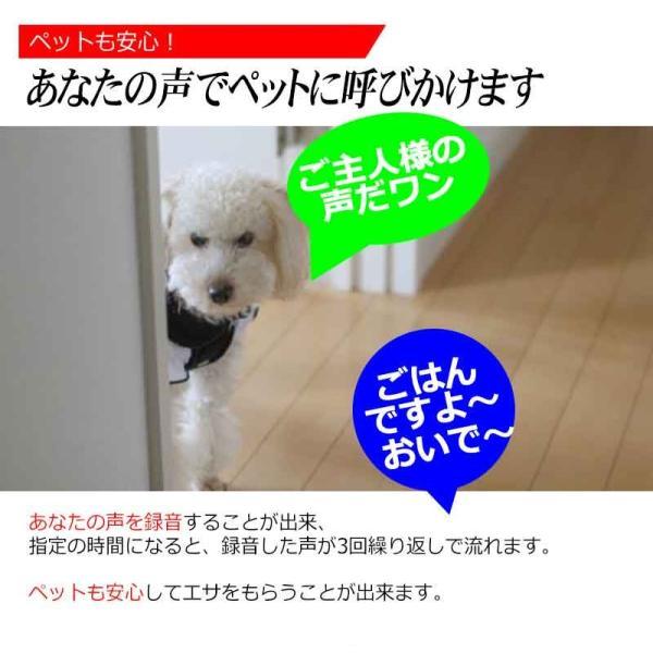 自動給餌器 猫 ペットフィーダー 電池セット 自動給餌機 タイマー設定 音声録音機能 餌入れ 給餌器 自動餌やり 自動えさやり器 ペット 猫 犬 日本語 説明書付き|kyplaza634s|03