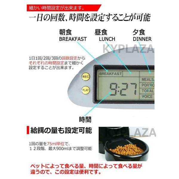 自動給餌器 猫 ペットフィーダー 電池セット 自動給餌機 タイマー設定 音声録音機能 餌入れ 給餌器 自動餌やり 自動えさやり器 ペット 猫 犬 日本語 説明書付き|kyplaza634s|04