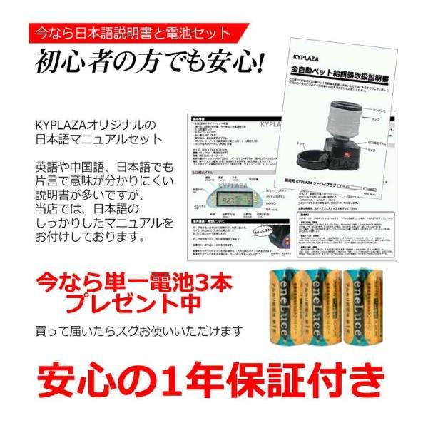自動給餌器 猫 ペットフィーダー 電池セット 自動給餌機 タイマー設定 音声録音機能 餌入れ 給餌器 自動餌やり 自動えさやり器 ペット 猫 犬 日本語 説明書付き|kyplaza634s|05