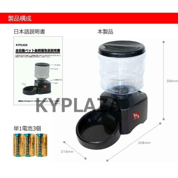 自動給餌器 猫 ペットフィーダー 電池セット 自動給餌機 タイマー設定 音声録音機能 餌入れ 給餌器 自動餌やり 自動えさやり器 ペット 猫 犬 日本語 説明書付き|kyplaza634s|06