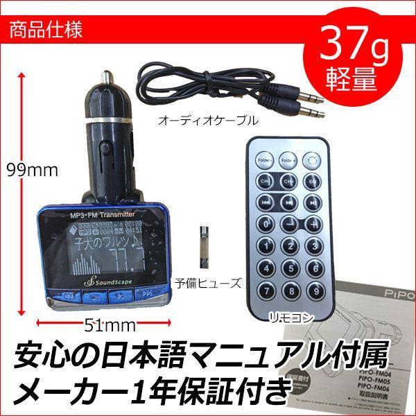 USB/SD・FMトランスミッター PIPO-FM MP3/WMA対応 USB/SDスロット付き 12/24V車対応|kyplaza634s|02