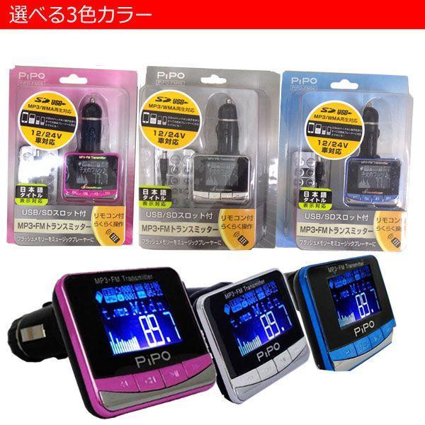 USB/SD・FMトランスミッター PIPO-FM MP3/WMA対応 USB/SDスロット付き 12/24V車対応|kyplaza634s|03
