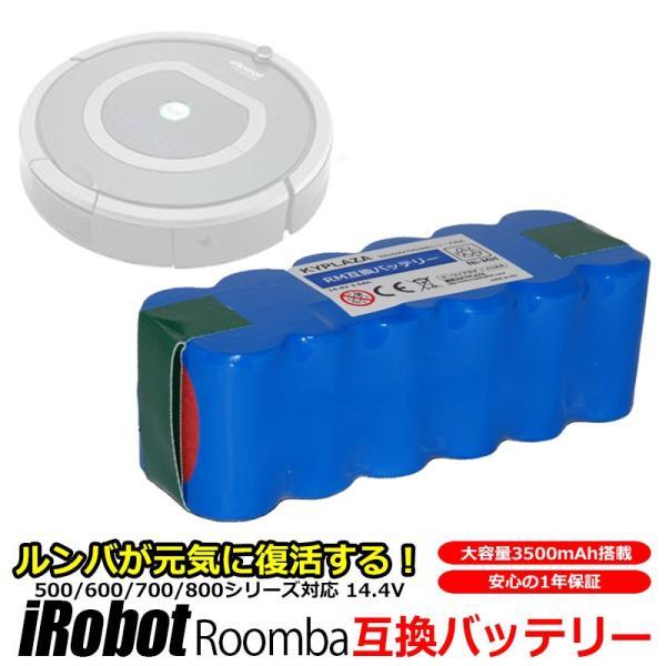 ルンバ iRobot Roomba XLife 互換 バッテリー 14.4V 大容量 3.5Ah 3500mAh 500 600 700 800 シリーズ 全対応 高品質 長寿命 互換品 1年保証|kyplaza634s
