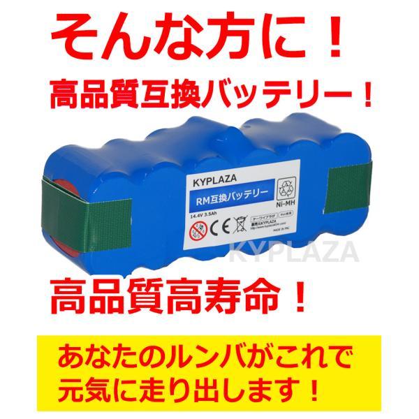ルンバ iRobot Roomba XLife 互換 バッテリー 14.4V 大容量 3.5Ah 3500mAh 500 600 700 800 シリーズ 全対応 高品質 長寿命 互換品 1年保証|kyplaza634s|02