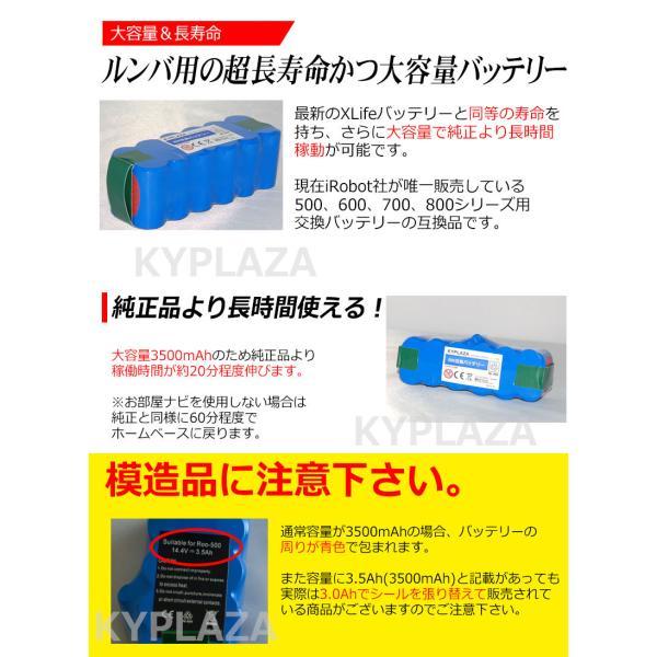 ルンバ iRobot Roomba XLife 互換 バッテリー 14.4V 大容量 3.5Ah 3500mAh 500 600 700 800 シリーズ 全対応 高品質 長寿命 互換品 1年保証|kyplaza634s|03