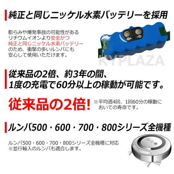 ルンバ iRobot Roomba XLife 互換 バッテリー 14.4V 大容量 3.5Ah 3500mAh 500 600 700 800 シリーズ 全対応 高品質 長寿命 互換品 1年保証|kyplaza634s|04