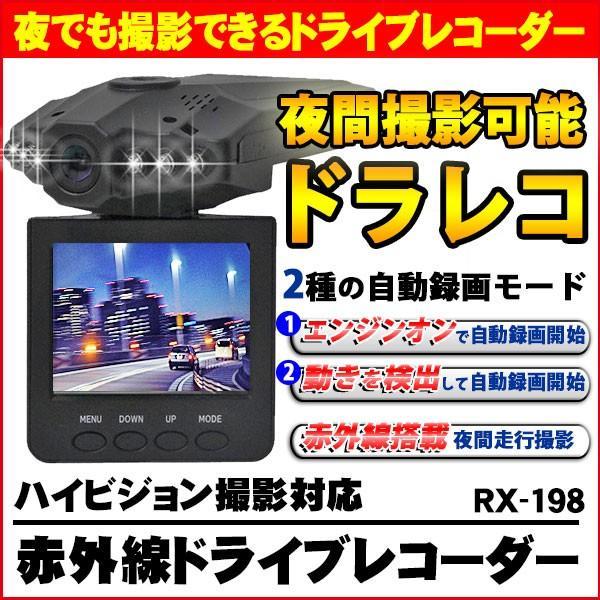 --12月中旬発送--ドラコレ ドライブレコーダー 高画質 暗視機能 赤外線 ライト 自動録画 防犯カメラ 日本語マニュアル コンビニ交付証|kyplaza634s