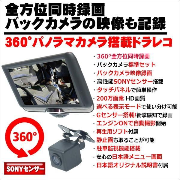360度 パノラマ 全方位 完全録画 ドライブレコーダー ドラレコ あおり運転 バックカメラ付属 大画面 4.5インチ タッチパネル 駐車監視 Gセンサー 1年保証|kyplaza634s|02