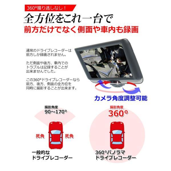 360度 パノラマ 全方位 完全録画 ドライブレコーダー ドラレコ あおり運転 バックカメラ付属 大画面 4.5インチ タッチパネル 駐車監視 Gセンサー 1年保証|kyplaza634s|04