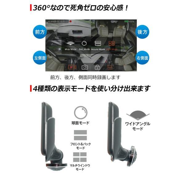 360度 パノラマ 全方位 完全録画 ドライブレコーダー ドラレコ あおり運転 バックカメラ付属 大画面 4.5インチ タッチパネル 駐車監視 Gセンサー 1年保証|kyplaza634s|05