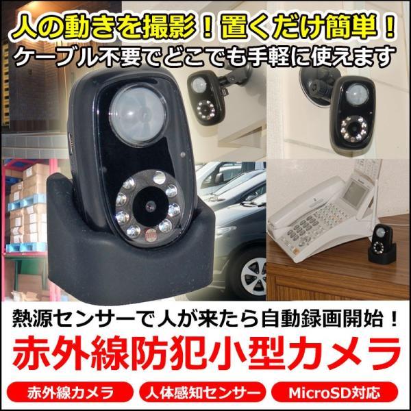赤外線 防犯カメラ 人体検知 人感センサー ワイヤレス SDカード録画 屋外 小型カメラ 駐車場 車上荒らし 赤外線カメラ 監視カメラ 日本語マニュアル|kyplaza634s