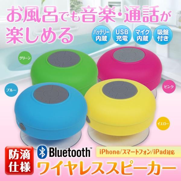Bluetooth スピーカー 防滴 お風呂 ブルートゥース ポータブル ワイヤレス ハンズフリー 通話 USB充電 iPhone スマートフォン スマホ Android|kyplaza634s