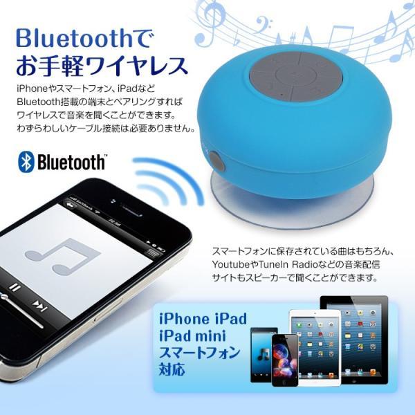Bluetooth スピーカー 防滴 お風呂 ブルートゥース ポータブル ワイヤレス ハンズフリー 通話 USB充電 iPhone スマートフォン スマホ Android|kyplaza634s|02