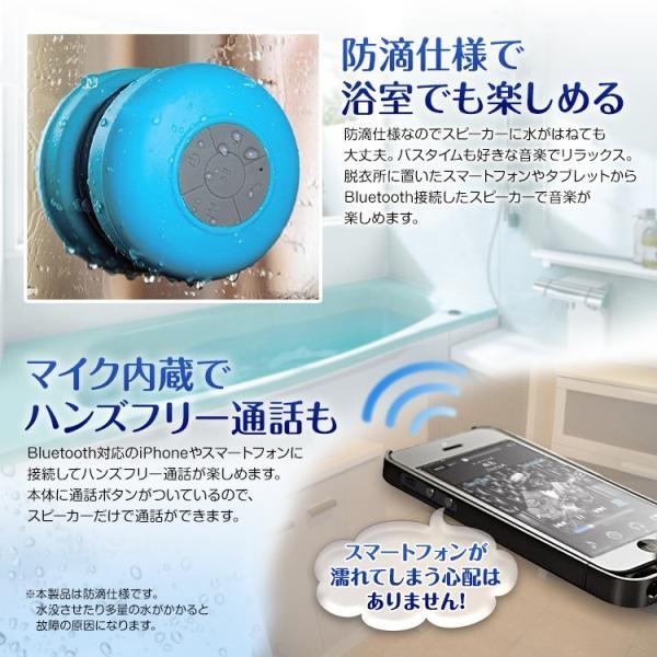 Bluetooth スピーカー 防滴 お風呂 ブルートゥース ポータブル ワイヤレス ハンズフリー 通話 USB充電 iPhone スマートフォン スマホ Android|kyplaza634s|03