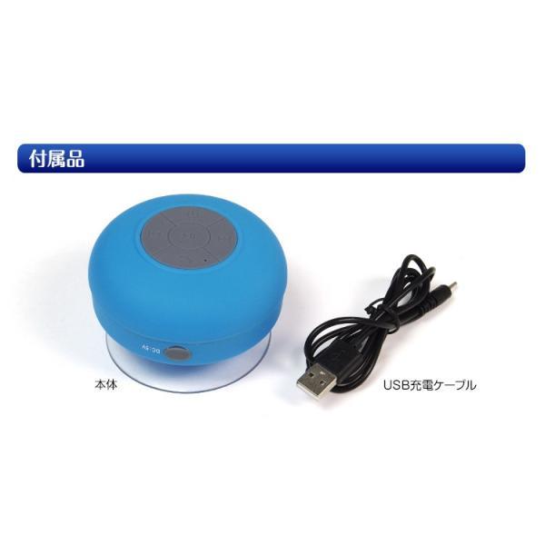 Bluetooth スピーカー 防滴 お風呂 ブルートゥース ポータブル ワイヤレス ハンズフリー 通話 USB充電 iPhone スマートフォン スマホ Android|kyplaza634s|06