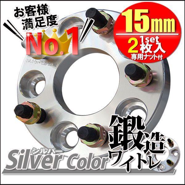 スペーサー 15mm ワイトレ PCD 100mm 114.3mm / 4穴 5穴 / P1.25 P1.5 選択 A kyplaza634s