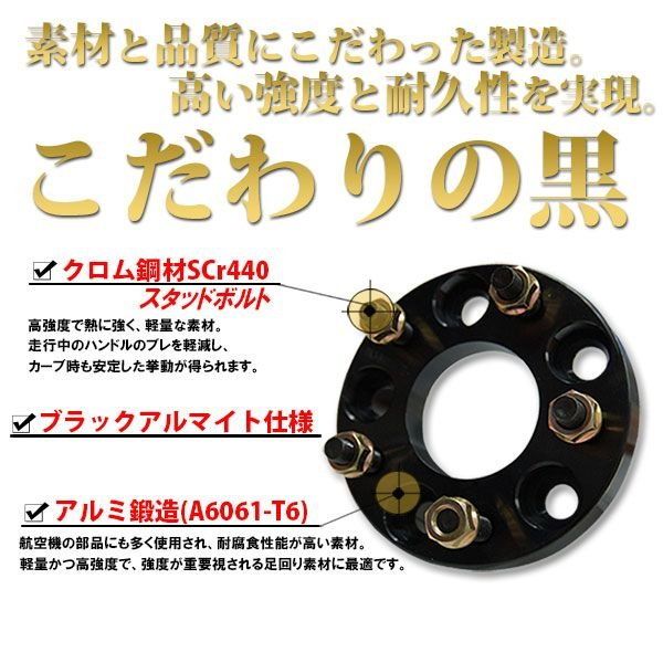 ワイドトレッドスペーサー 25mm 鍛造ワイトレ ブラック ホイール PCD 100mm 114.3mm / 4穴 5穴 / P1.25 P1.5 選択 2枚セット C|kyplaza634s|02
