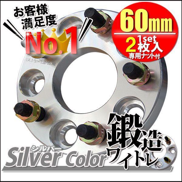 ワイトレ 60mm ワイドトレッドスペーサー シルバー PCD 100mm 114.3mm / 4穴 5穴 / P1.25 P1.5 選択 2枚組 G|kyplaza634s