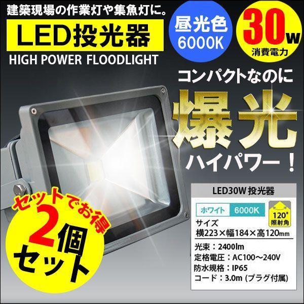LED投光器 30W 300W相当 昼光色 6000K AC 明るい 防水加工 3mコード付 2個セット|kyplaza634s