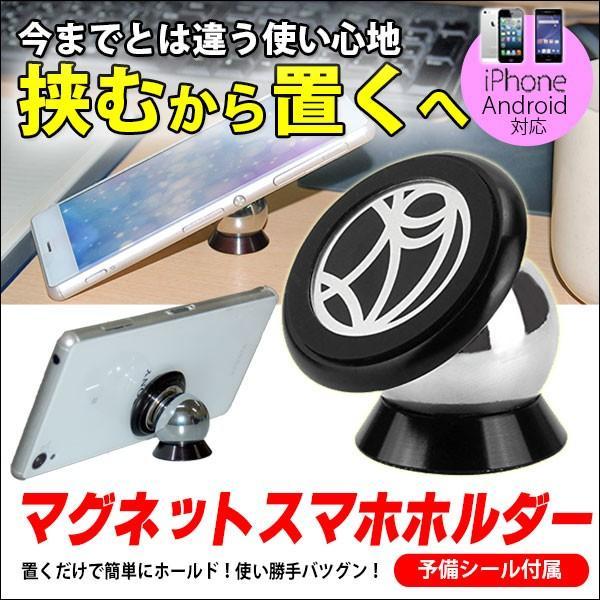 マグネット 磁石 スマホスタンド スマホホルダー 車載ホルダー 車載スタンド iPhone GALAXY Xperia 対応|kyplaza634s