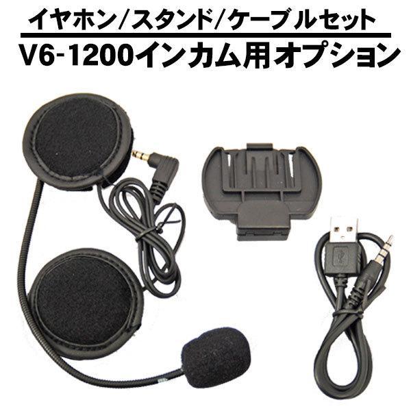バイク インカム V6-1200 用 イヤホン スタンド ケーブル セット OMTP 方式|kyplaza634s