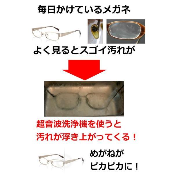 超音波洗浄器 メガネ洗浄機 超音波 水だけでピッカピカ 汚れ落とし メガネ 眼鏡 時計 宝石 眼鏡洗浄機 超音波洗浄機 ウルトラソニッククリーナー 1年保証|kyplaza634s|03