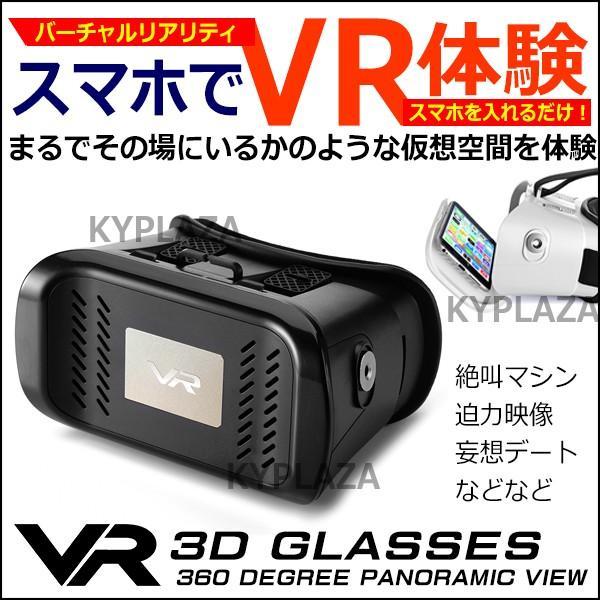 VR 3D グラス メガネ タップボタン 搭載 バーチャル リアリティ Cardboard 3DVR box VRメガネ VRゴーグル VR眼鏡 VRめがね iPhone Android 日本語 マニュアル|kyplaza634s