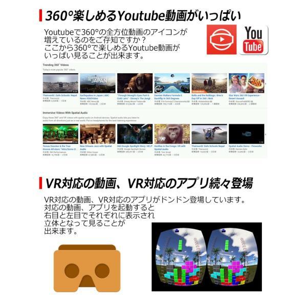 VR 3D グラス メガネ タップボタン 搭載 バーチャル リアリティ Cardboard 3DVR box VRメガネ VRゴーグル VR眼鏡 VRめがね iPhone Android 日本語 マニュアル|kyplaza634s|04