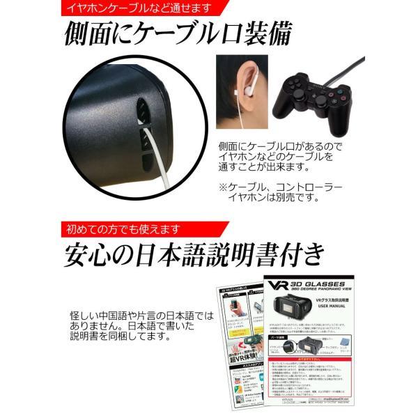 VR 3D グラス メガネ タップボタン 搭載 バーチャル リアリティ Cardboard 3DVR box VRメガネ VRゴーグル VR眼鏡 VRめがね iPhone Android 日本語 マニュアル|kyplaza634s|06