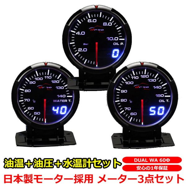 お得な 3点セット 水温計 油温計 油圧計 60 DepoRacing デポレーシング アナログ デジタルメーター 同時表示 kyplaza634s