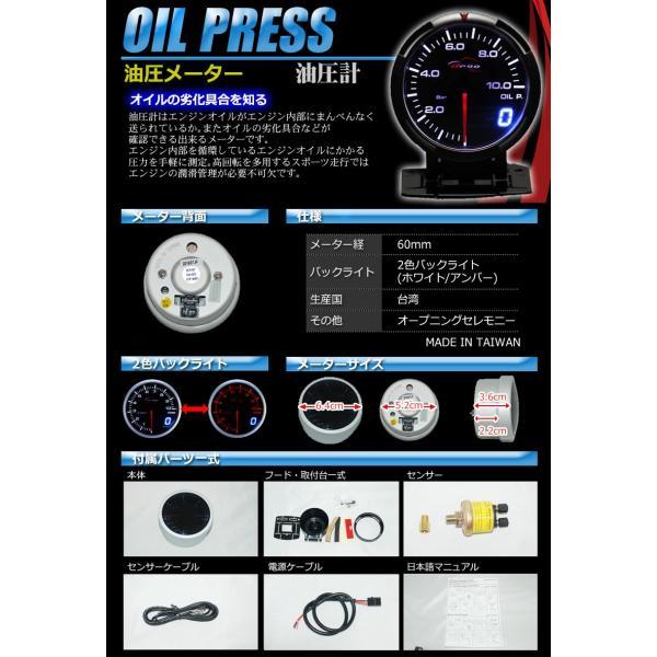 お得な 3点セット 水温計 油温計 油圧計 60 DepoRacing デポレーシング アナログ デジタルメーター 同時表示 kyplaza634s 04