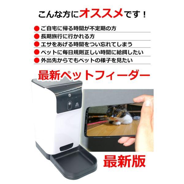 WiFi スマホ連動 自動給餌器 犬猫 ペットフィーダー 6.0L 自動給餌機 タイマー設定 音声録音 餌入れ 給餌器 自動餌やり 自動えさやり器 ペット 猫 犬|kyplaza634s|02