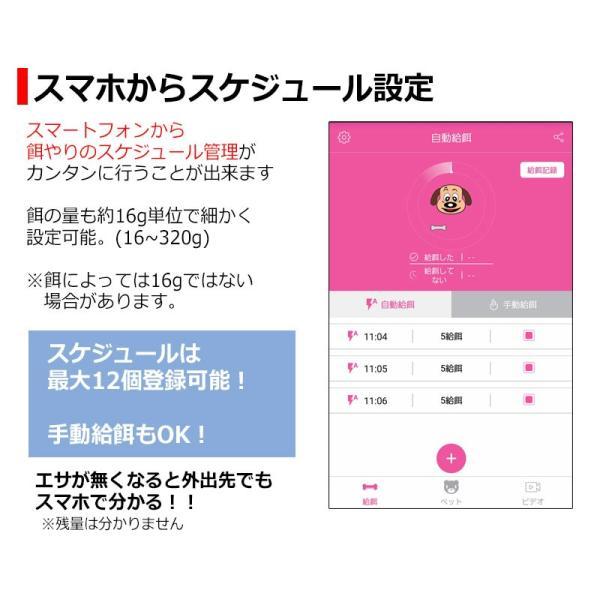 WiFi スマホ連動 自動給餌器 犬猫 ペットフィーダー 6.0L 自動給餌機 タイマー設定 音声録音 餌入れ 給餌器 自動餌やり 自動えさやり器 ペット 猫 犬|kyplaza634s|06