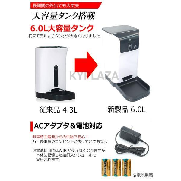 WiFi スマホ連動 自動給餌器 犬猫 ペットフィーダー 6.0L 自動給餌機 タイマー設定 音声録音 餌入れ 給餌器 自動餌やり 自動えさやり器 ペット 猫 犬|kyplaza634s|10