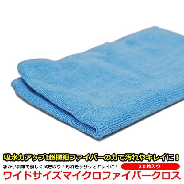 マイクロファイバー クロス ワイドタイプ 洗車 タオル 車内清掃 にも最適 より大きくなって使いやすく 吸水力 もアップ 20枚セット|kyplaza634s