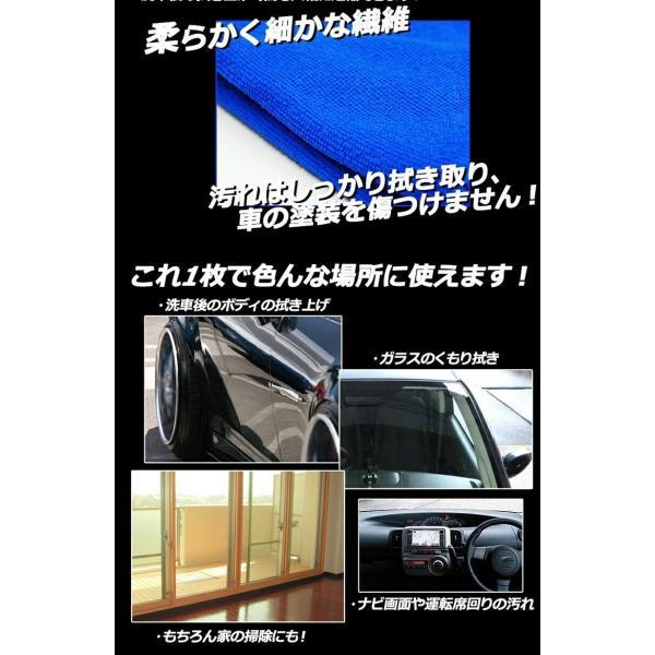 マイクロファイバー クロス ワイドタイプ 洗車 タオル 車内清掃 にも最適 より大きくなって使いやすく 吸水力 もアップ 20枚セット|kyplaza634s|03