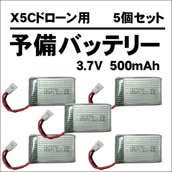 --5個セット-- X5C用 予備バッテリー 交換バッテリー|kyplaza634s