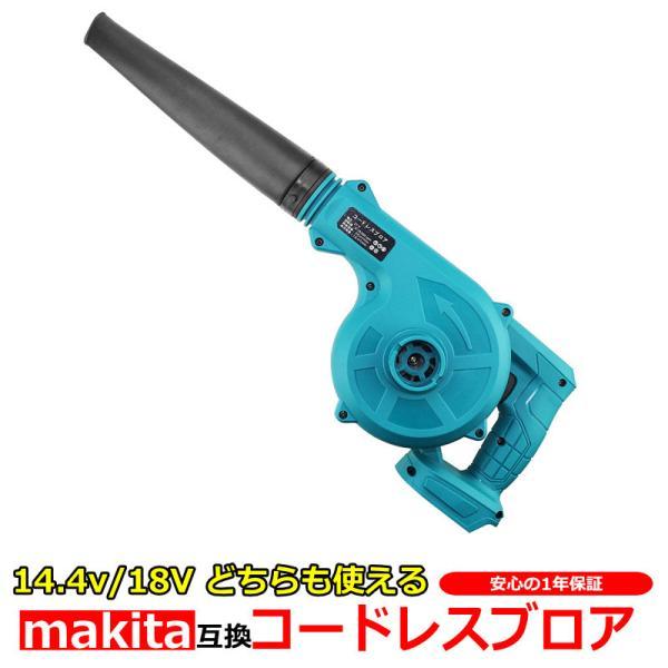 充電式 コードレス ブロアー makita マキタ 14.4V 18V バッテリー リチウムイオン 対応 互換 ブロワ 充電式ブロワー 集塵 集塵機 集じん機 互換品