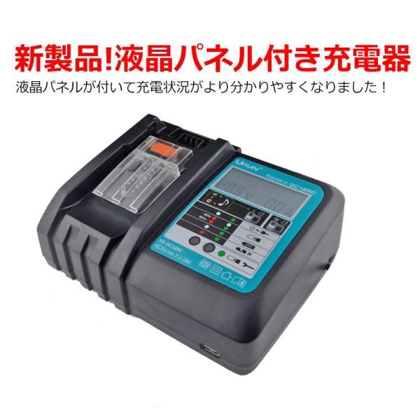 2018年新製品 makita マキタ 充電器 液晶付き DC18RC 互換充電器 14.4V 18V 18.0V バッテリー対応 BL1430 BL1450 BL1460 BL1830 BL1850 BL1860 などに対応|kyplaza634s|02