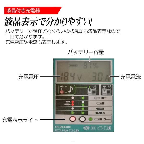 2018年新製品 makita マキタ 充電器 液晶付き DC18RC 互換充電器 14.4V 18V 18.0V バッテリー対応 BL1430 BL1450 BL1460 BL1830 BL1850 BL1860 などに対応|kyplaza634s|03