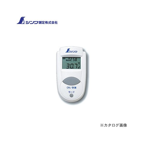 シンワ測定 放射温度計 A ミニ時計機能付 放射率可変タイプ 73009