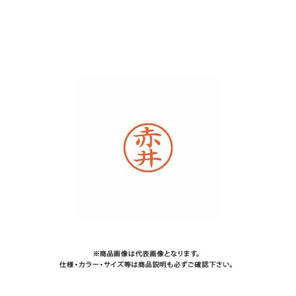 シヤチハタ ネーム6 既製 0020 赤井 XL-6 0020 アカイ