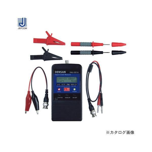 デンサン DENSAN デジタルケーブルメジャー (CV・VVF・VCTF・同軸) DMJ-301A