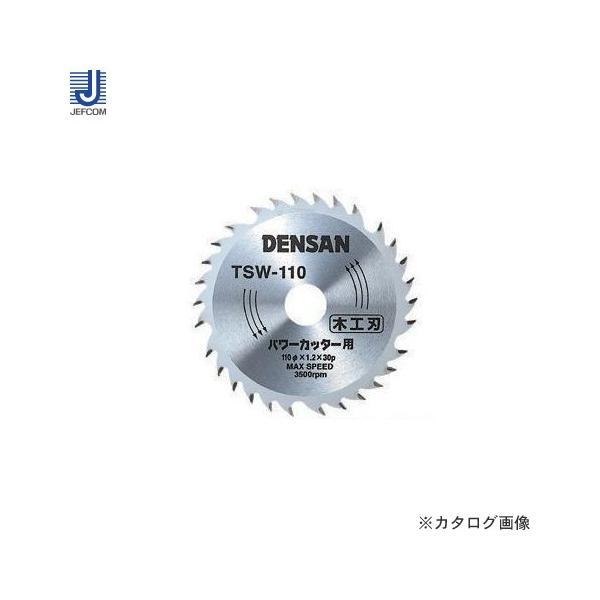 デンサン DENSAN 丸ノコチップソー 木工用 TSW-110