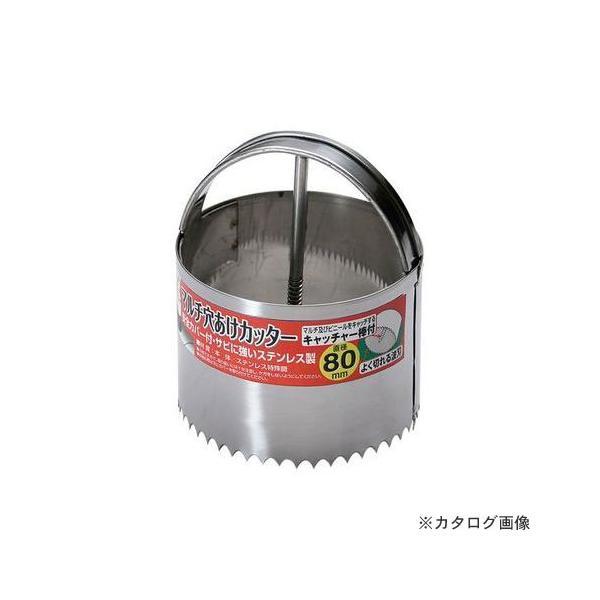 石黒金属 ステンレス マルチ穴あけカッター 80φ HC-80