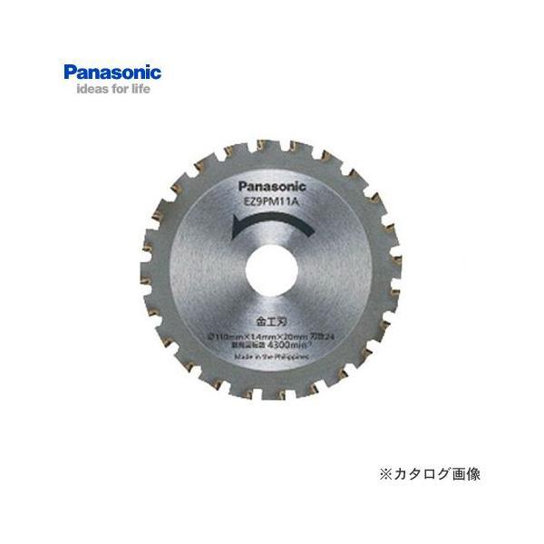 パナソニック Panasonic パワーカッター金工用純正刃EZ9PM11A